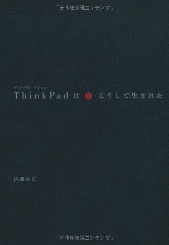 グローバル・パソコンThinkPadはこうして生まれた