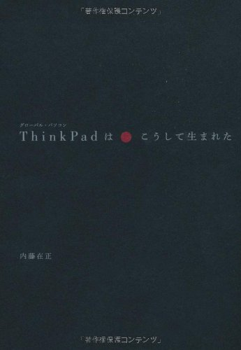 The born ThinkPad