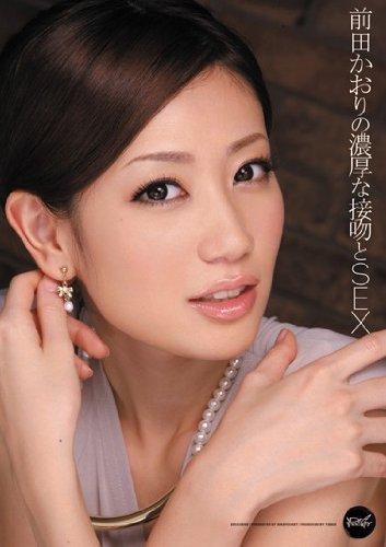 前田かおりの濃厚な接吻とSEX アイデアポケット [DVD]