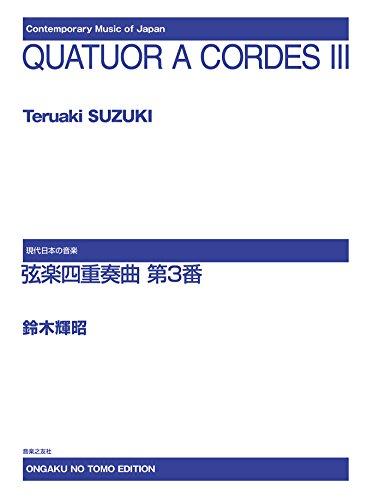 弦楽四重奏曲第3番 (現代日本の音楽)