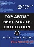 """ピアノソロ トップアーティスト ベストシングル コレクション(5)PIANO SMAP~""""そっときゅっと""""""""世界に一つだけの花""""~"""