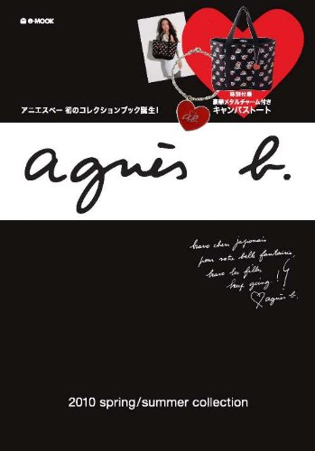 agnes b. 2010 spring/summer collection (e-MOOK)