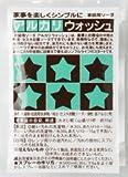 Amazon.co.jp「アルカリ・ウオッシュ 50g」布なぷ&おむつ用洗剤お試しパック
