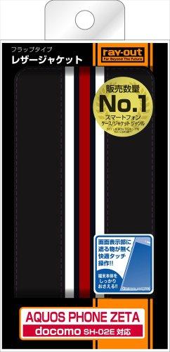 レイ・アウト docomo AQUOS PHONE ZETA SH-02E用 フラップタイプ・レザージャケット/ネイビーRT-SH02ELC4/N