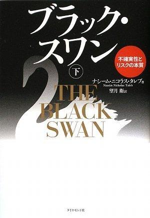 ブラック・スワン[下]―不確実性とリスクの本質