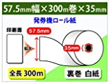 グローリー VT-G10 VT-T10 VT-B10 TR-237 対応 券売機用 汎用 ロール紙 裏巻 白紙 150μ 1巻入