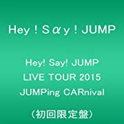 Hey! Say! JUMP LIVE TOUR 2015 JUMPing CARnival(初回限定盤) [DVD]