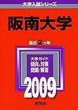 阪南大学 [2009年版 大学入試シリーズ] (大学入試シリーズ 468)