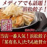 浜松餃子学会認定!浜松餃子56個入(14個×4P)※タレ別売【五味八珍直売】:お届け可能※東北除く