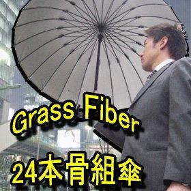 グラスファイバー 24本骨傘
