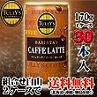 伊藤園 TULLY'SCOFFEEBARISTA'SCAFFELATTE(カフェラテ)【缶】170g×30本