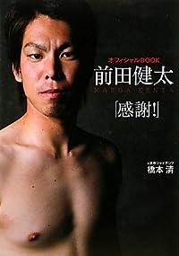 オフィシャルBOOK 前田健太「感謝!」