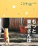 もっと東京さんぽ (ことりっぷ)