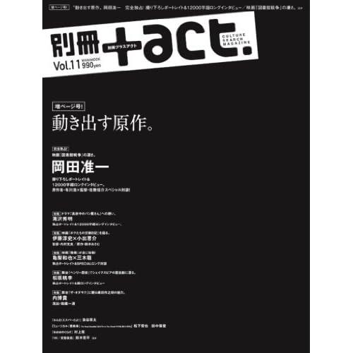 別冊+act. Vol.11 (2013)―CULTURE SEARCH MAGAZINE (ワニムックシリーズ 194)