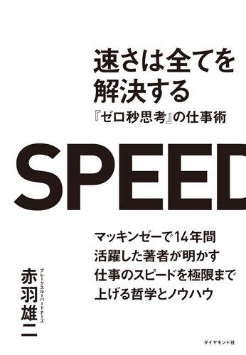 速さは全てを解決する---『ゼロ秒思考』の仕事術 -
