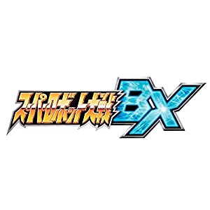 スーパーロボット大戦BX (【初回限定特典】 同梱)