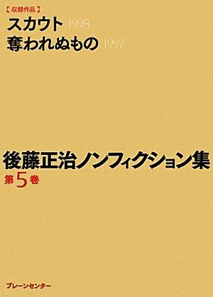 後藤正治ノンフィクション集 第5巻『スカウト』『奪われぬもの』