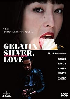 ゼラチン シルバーLOVE デラックス版 [DVD]