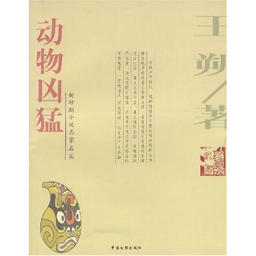 动物凶猛(彩图珍藏版)/新时期小说名家名篇