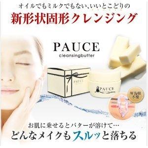 PAUCEバター