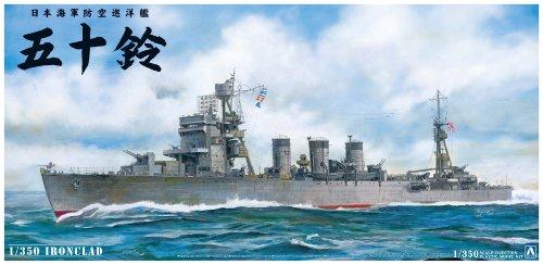1/350 アイアンクラッドシリーズ<鋼鉄艦>防空巡洋艦五十鈴