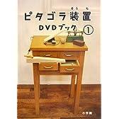 ピタゴラ装置DVDブック〈1〉 [?] [ペーパーバック] by