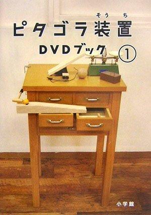 ピタゴラ装置DVDブック〈1〉 by