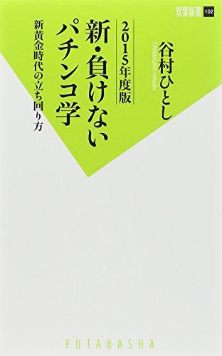 2015年度版 新・負けないパチンコ学 (双葉新書)