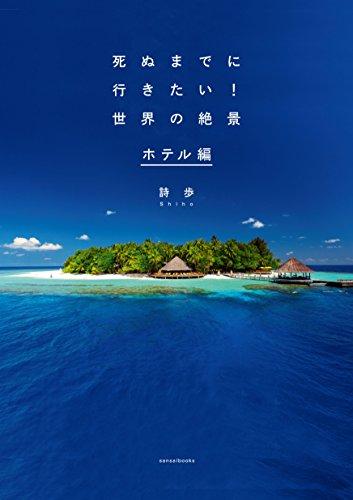 死ぬまでに行きたい! 世界の絶景 ホテル編
