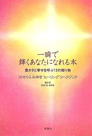 一瞬で輝くあなたになれる本