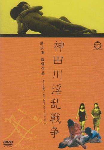 神田川淫乱戦争 [DVD]