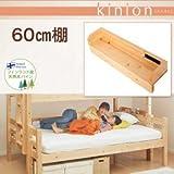 ダブルサイズになる・添い寝ができる二段ベッド【kinion】キニオン 60cm棚   ナチュラル