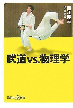 武道vs.物理学