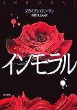 インモラル (ハヤカワ・ミステリ文庫 フ 29-1)