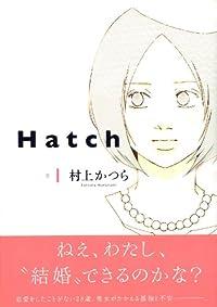 Hatch 1 (Feelコミックス)