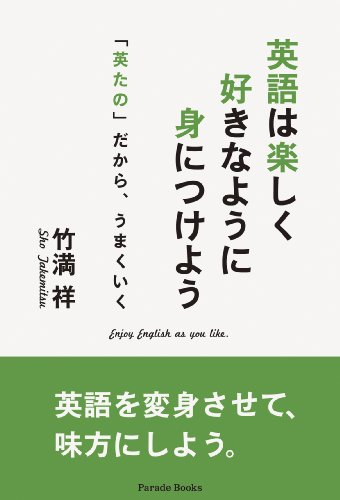 英語は楽しく好きなように身につけよう―「英たの」だから、うまくいく (Parade books)