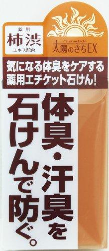 薬用 柿渋エキス配合 太陽のさちEX石鹸 120g: マックス
