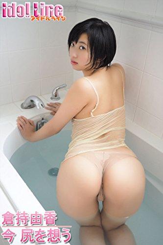 倉持由香「今 尻を想う」 Idol Line