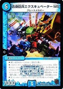 duel-masters-gomi-soldato-franco-attivatore-del-particolato-ms-06-002-berirea-dmr-victory-rush-br
