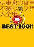 伊東家の食卓 不滅の裏ワザ大全集 BEST 100!!