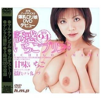 誘惑いちごプリン 揺れるパイレーツ [DVD]