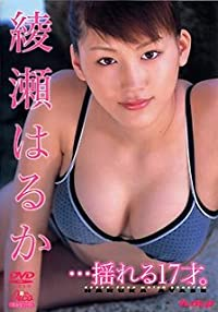 綾瀬はるか ・・・揺れる17才。 [DVD]