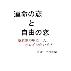 運命の恋と自由の恋 [Kindle版]
