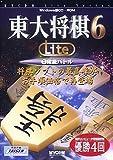 東大将棋 6 Lite 1. 段級バトル