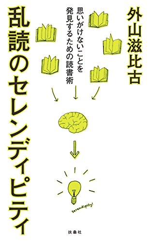 乱読のセレンディピティ (扶桑社BOOKS)