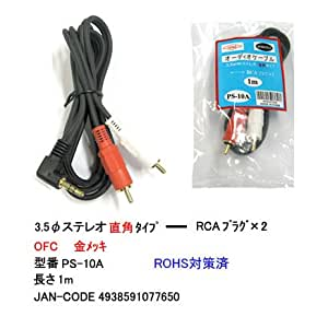 カモン 【COMON製】3.5mmステレオL型←→RCA(赤/白)変換ケーブル/1m【PS-10A】