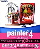 Corel Painter Essentials 4 解説DVDセット