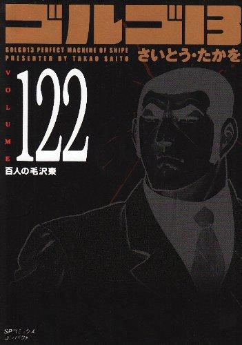 ゴルゴ13 122 (SPコミックス)