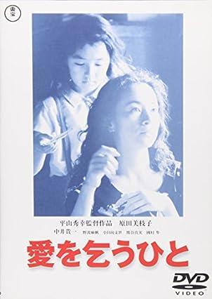 愛を乞うひと [DVD]