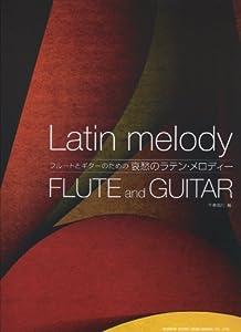 フルートとギターのための 哀愁のラテンメロディー